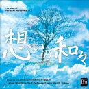 片岡寛晶作品集 Vol.2「想いの和々(かずかず)〜revive」