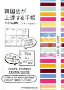 韓国語が上達する手帳(2019年度版)