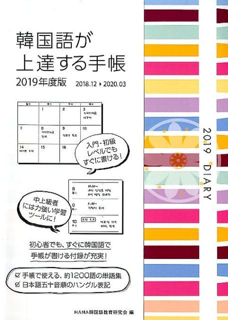 韓国語が上達する手帳(2019年度版) [ HANA韓国語教育研究会 ]