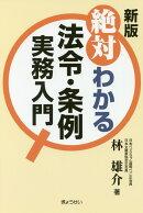 【謝恩価格本】絶対わかる法令・条例実務入門新版