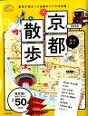 歩く地図京都散歩(2018) (SEIBIDO MOOK Guide Series) [ 成美堂出版編集部 ]