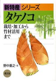 タケノコ 栽培・加工から竹材活用まで (新特産シリーズ) [ 野中重之 ]