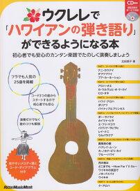 ウクレレで「ハワイアンの弾き語り」ができるようになる本 初心者でも安心のカンタン楽譜でたのしく演奏しましょ (Rittor Music Mook) [ 北田朋子 ]