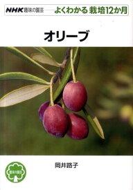 オリーブ (NHK趣味の園芸ーよくわかる栽培12か月) [ 岡井路子 ]