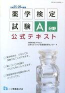 薬学検定試験A分野公式テキスト(〔平成25・26年度版〕)
