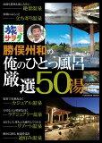 旅サラダ勝俣州和の俺のひとっ風呂厳選50湯 (Fusosha mook)
