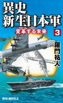 異史・新生日本軍(3)