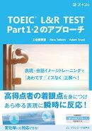TOEIC(R) L&R TEST Part1・2のアプローチ