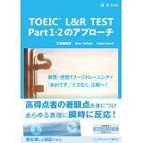 TOEIC L&R TEST Part1・2のアプローチ