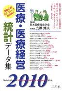 医療・医療経営統計データ集(2010年版)