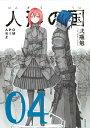 人形の国(4) (シリウスKC) [ 弐瓶 勉 ]