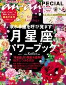 anan SPECIAL Keiko的Lunalogy 眠れる運を呼び覚ます!月星座パワーブック