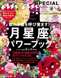 anan SPECIAL Keiko的Lunalogy 眠れる運を呼び覚ます!月星座パワーブック [ Keiko ]