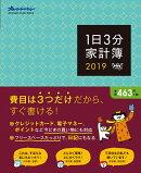 1日3分家計簿(2019)
