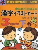 意味からおぼえる漢字イラストカード3年生(下)