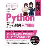 Pythonでつくるゲーム開発入門講 座実践編