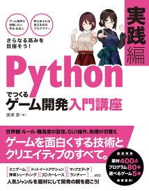 Pythonでつくる ゲーム開発 入門講座 実践編 [ 廣瀬豪 ]