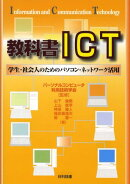教科書ICT