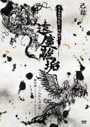 己龍 東名阪単独巡業「遠塵離垢」〜2018年9月7日(金)新木場STUDIO COAST〜