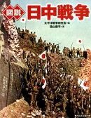 図説 日中戦争