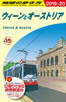A17 地球の歩き方 ウィーンとオーストリア 2019〜2020