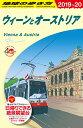 A17 地球の歩き方 ウィーンとオーストリア 2019〜2020 [ 地球の歩き方編集室 ]