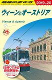 地球の歩き方(A17(2019~2020年版)改定第31版 ウィーンとオーストリア