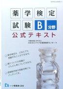 薬学検定試験B分野公式テキスト