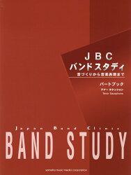 JBC バンドスタディ JBC バンドスタディ パートブック テナーサクソフォン