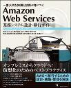Amazon Web Services 業務システム設計・移行ガイド 一番大切な知識と技術が身につく [ NRIネットコム株式会社 佐々…