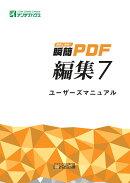 【POD】瞬簡PDF 編集 7 ユーザーズマニュアル