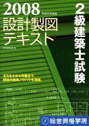 2級建築士試験設計製図テキスト(平成20年度版)