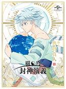 覇穹 封神演義 第6巻(初回限定版)【Blu-ray】
