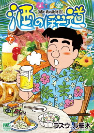 酒のほそ道 (47) (ニチブンコミックス) [ ラズウェル 細木 ]