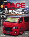 トヨタ・ハイエース(NO.24) STYLE RV (ニューズムック RVドレスアップガイドシリーズ VOL.12)