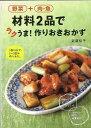 【バーゲン本】野菜+肉・魚材料2品でラクうま!作りおきおかず [ 武蔵 裕子 ]