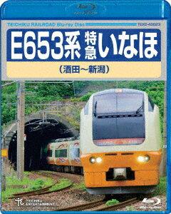 E653系 特急いなほ 酒田〜新潟【Blu-ray】 [ (鉄道) ]