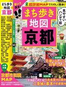 まち歩き地図 京都【ハンディ版】