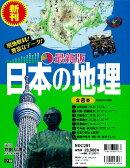 最新版日本の地理(全8巻セット)