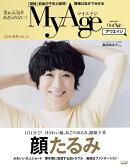 MyAge 2018 春号