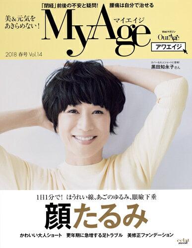 MyAge 2018 春号 (MyAge) [ 女性誌企画編集部 ]