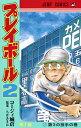 プレイボール2 1 (ジャンプコミックス) [ コージィ城倉 ]
