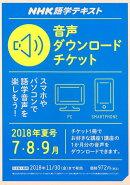 NHK語学テキスト音声ダウンロードチケット(夏号)
