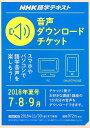 NHK語学テキスト音声ダウンロードチケット(夏号) (<テキスト>)