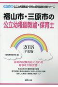 福山市・三原市の公立幼稚園教諭・保育士(2018年度版)
