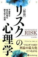 リスクの心理学新版