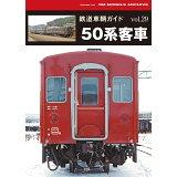 50系客車 (NEKO MOOK 鉄道車輌ガイド vol.29)