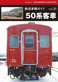 鉄道車輌ガイドVOL.29 50系客車