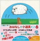 藤田浩子のおはなしの小道具セット(6)