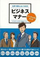 【バーゲン本】仕事で損をしないためのビジネスマナーパーフェクトブック